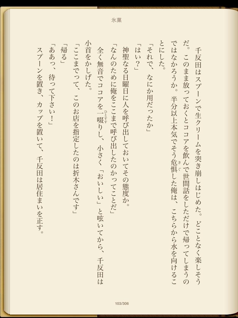 iBooks 빙과