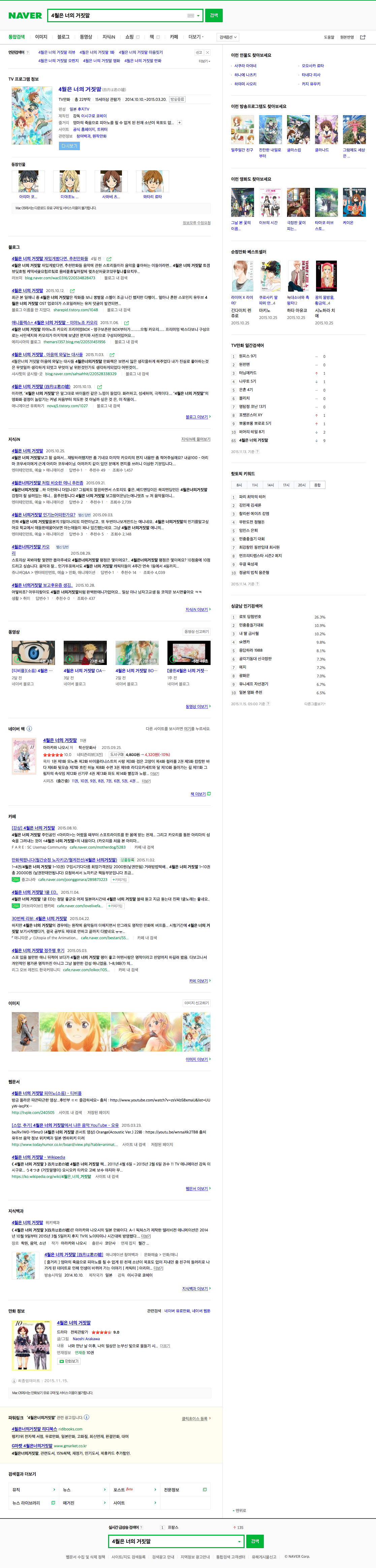 http---search.naver.com-search.naver?where=nexearch&query=4월은+너의+거짓말&sm=top_hty&fbm=1&ie=utf8 (20151115)